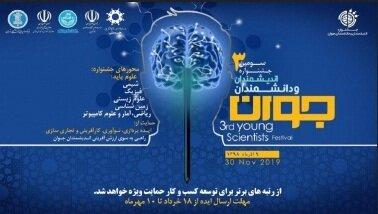 سومین جشنواره دانشمندان و اندیشمندان جوان